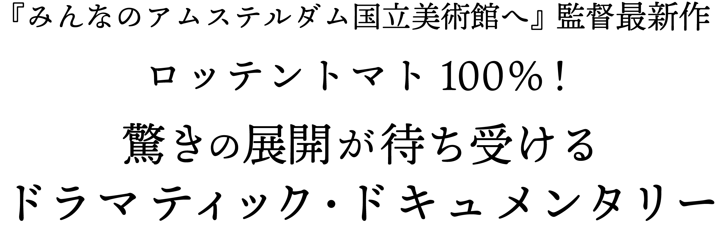 『みんなのアムステルダム国立美術館へ』監督最新作 ロッテントマト100%!驚きの展開が待ち受けるドラマティック・ドキュメンタリー
